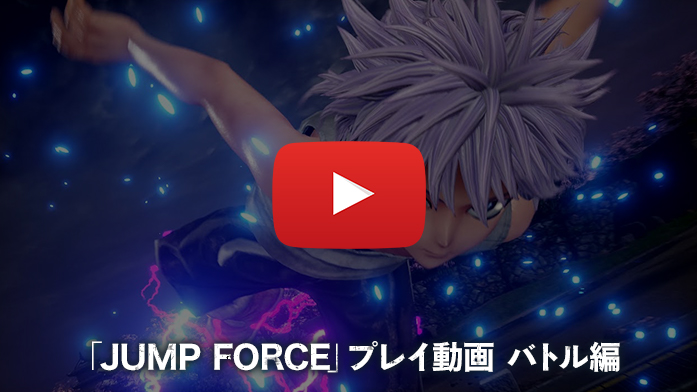 「JUMP FORCE」プレイ動画 バトル編